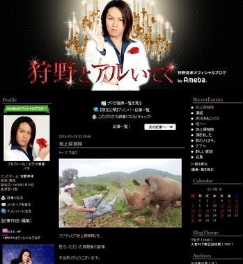 狩野さんは、ブログで番組内容を紹介
