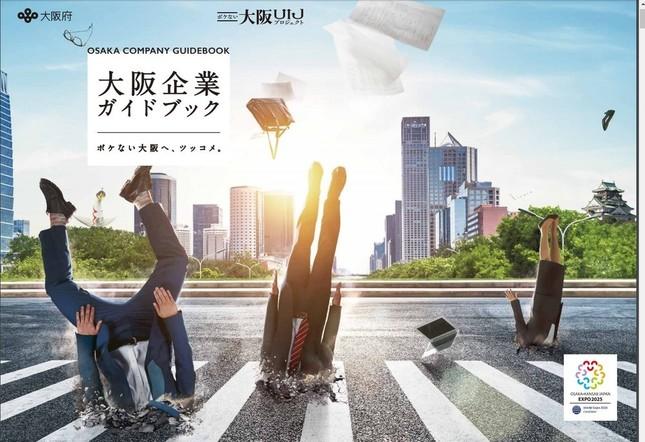 大阪府の就職ガイド表紙