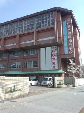 岡山商科大学付属高校(Wikimedia Commonsより、Bio06940さん撮影)