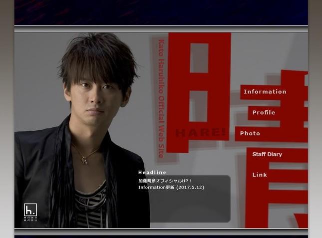 加藤晴彦さんの公式サイト