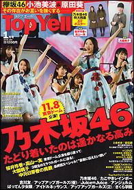「Top Yell」最新号(2018年2月1日時点)の18年1月号
