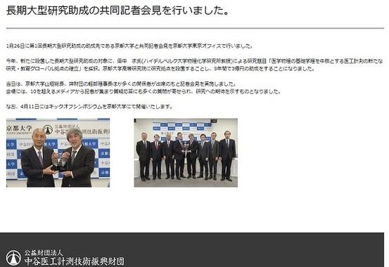田中求教授への大型助成を伝える中谷医工計測技術振興財団のホームページ