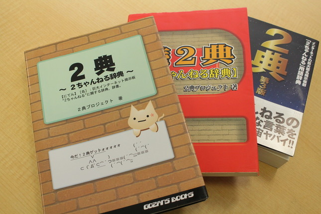 書籍版「2典」。2002年~05年にかけ3度にわたり刊行された
