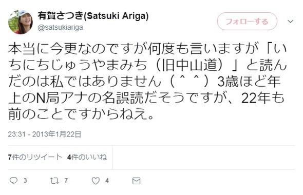 有賀さんのツイッターより。繰り返し「伝説」を否定していたが…