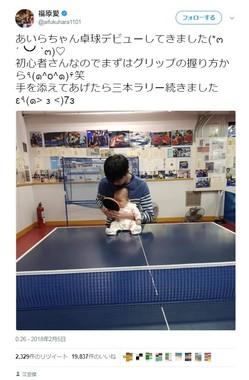 娘が卓球デビュー(画像は福原さんツイッターより)