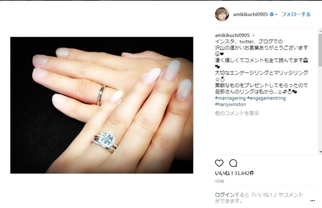 2月1日には「ハリー・ウィンストン」の指輪も披露(画像は2月1日付の公式インスタグラムより)