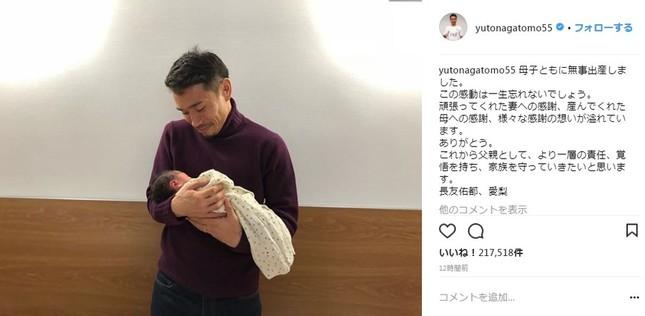 生まれたばかりの赤ちゃんを抱く長友佑都さん(画像は長友佑都さんのインスタグラムより)