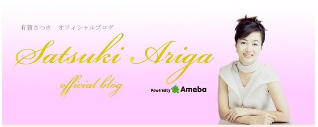 画像は有賀さんのブログから