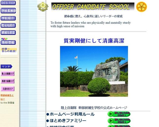 陸上自衛隊幹部候補生学校の公式ウェブサイト(2018年2月6日時点)