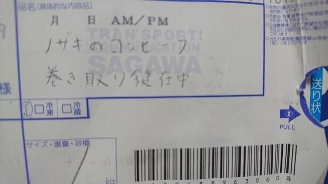 川商フーズから「鍵」が届いた。画像は東雲さん提供