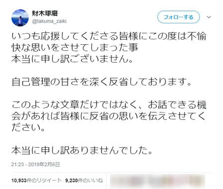 財木琢磨さんのツイート