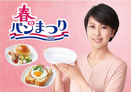 ヤマザキ「春のパンまつり」(山崎製パンのプレスリリースから)