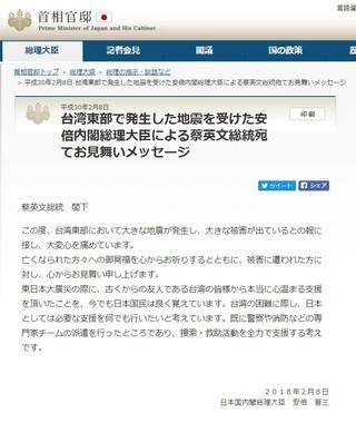 首相官邸ウェブサイトに載っていたお見舞いメッセージ。「蔡英文総統閣下」の宛名は後に消えることになる
