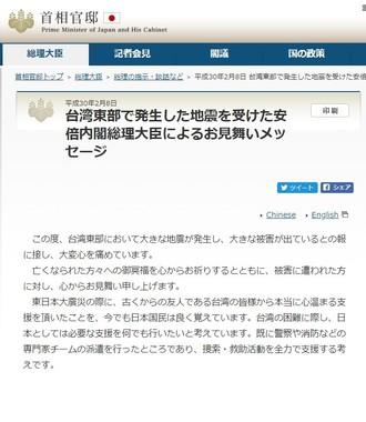 現時点で掲載されているメッセージ。タイトルは単に「台湾東部で発生した地震を受けた安倍内閣総理大臣によるお見舞いメッセージ」になった