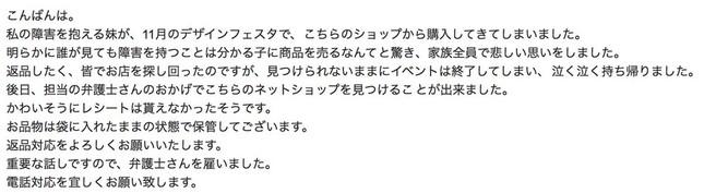購入客から「JISS」の森愛純さんに届いた問い合わせメール(森愛純さん許諾のもと掲載しています)