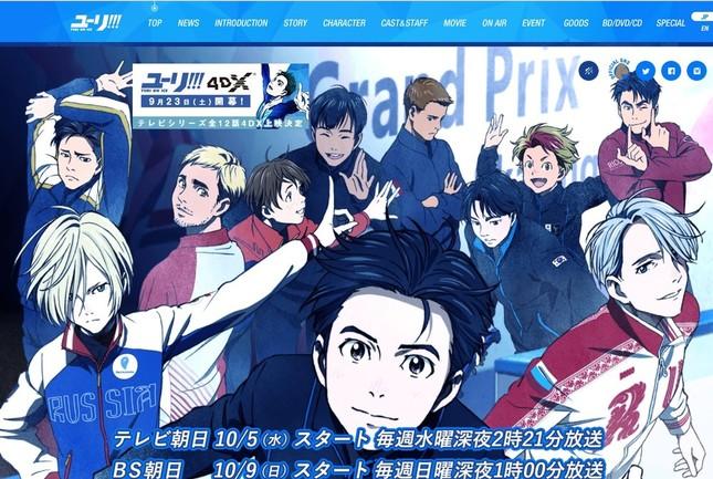 (画像はアニメ「ユーリ!!! On ICE」公式サイトより)