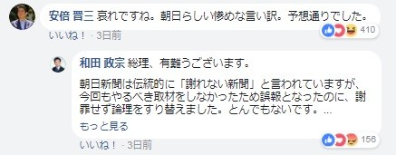 安倍首相と和田参院議員のやり取り