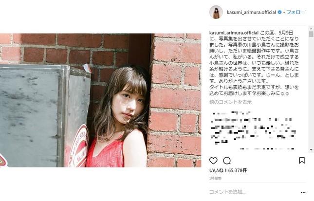 有村架純さんが写真集を出版(画像は有村さんインスタグラムより)