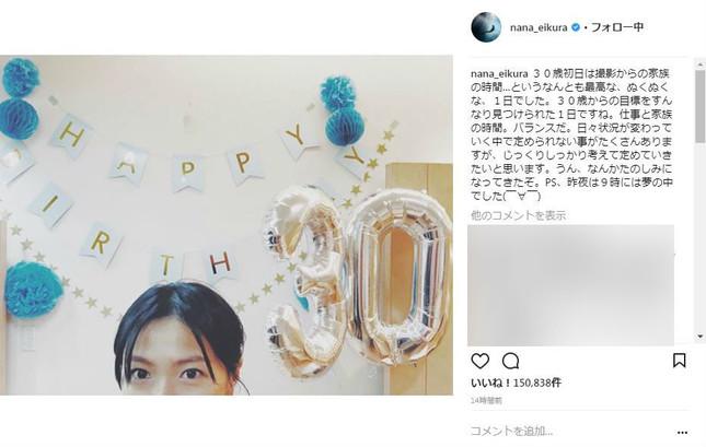 30歳になった榮倉奈々さん(画像は榮倉奈々さんの公式インスタグラムより)