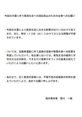 福井県の西川知事が出したメッセージ。「できるだけ操業やオフィスの営業を控えていただくようお願いしたいと思います」という異例の内容だ