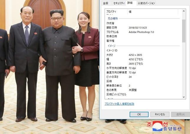 労働新聞ウェブサイトの画像情報に「Adobe Photoshop 7.0」の文字が残されていた