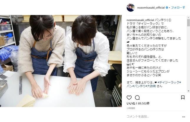 佐々木希さんと大政絢さんがパン作り(画像は佐々木さんインスタグラムより)