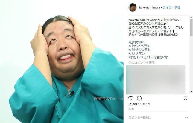 日村さんによる「キモキモ男」(画像は「日村がゆく」公式インスタグラムアカウントより)