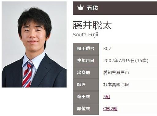 藤井聡太五段(画像は日本将棋連盟の公式ウェブサイトより)