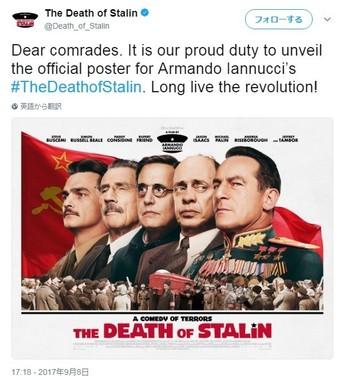 映画公式アカウントがツイッターで公開していた、当初のポスター