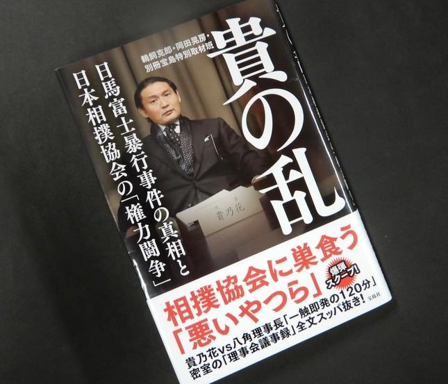 『貴の乱 日馬富士暴行事件の真相と日本相撲協会の「権力闘争」』(宝島社 2018年)