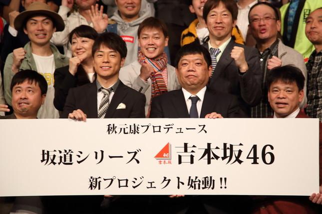 吉本興業が第3の「坂道」グループを立ち上げる。左から次長課長・河本準一さん、陣内智則さん、よしもとクリエイティブ・エージェンシーの藤原寛社長、ジミー大西さん