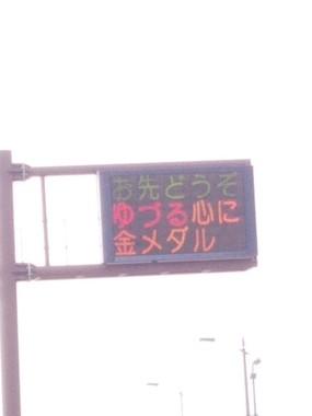 話題になった交通情報板の掲示(写真は、すずばやし@suzubayaさん提供)
