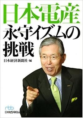 著書も多い永守氏(写真は、『日本電産永守イズムの挑戦』=日経ビジネス人文庫=)