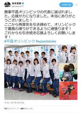 平昌五輪出場を報告していた高木菜那選手のツイッター2017年12月31日の投稿