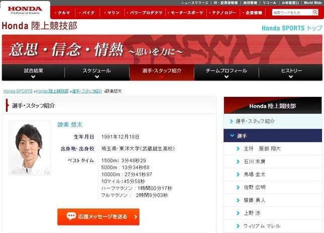 設楽悠太選手が日本新記録を樹立(画像はホンダ陸上競技部公式サイトより)