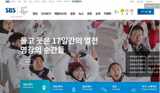 平昌冬季五輪で日本は4つの金メダル(写真はSBS公式HPより)