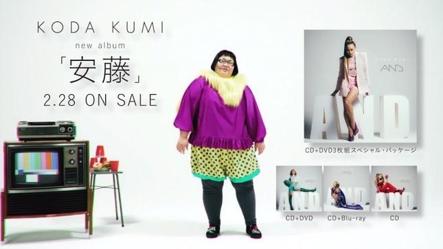 安藤さんが倖田來未さんのアルバム「AND」とコラボ(画像は倖田來未さんの公式ホームページより)