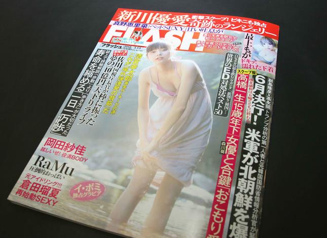 写真週刊誌「週刊FLASH」(2018年3月13日号)