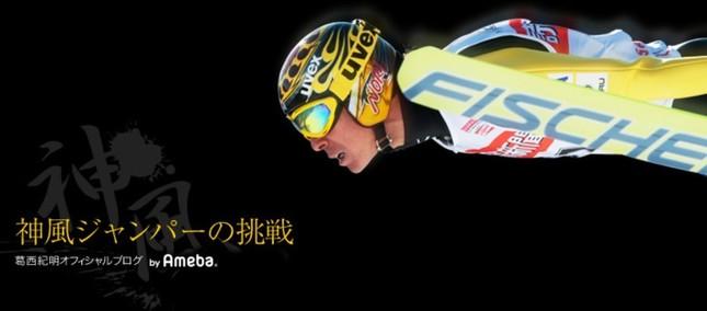 葛西紀明選手のブログから