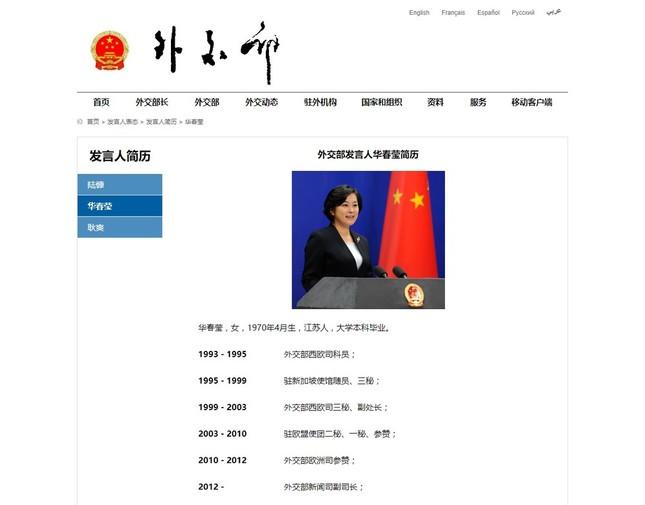 失脚が噂された華春瑩副報道局長だが、中国外務省ウェブサイトのプロフィールは掲載されたままだ。