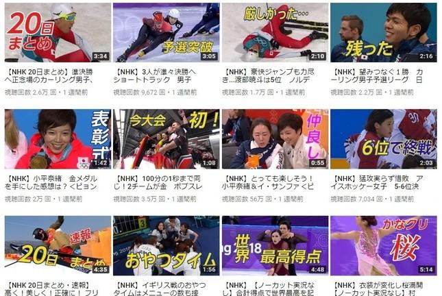 NHK公式YouTubeチャンネルの動画ページ