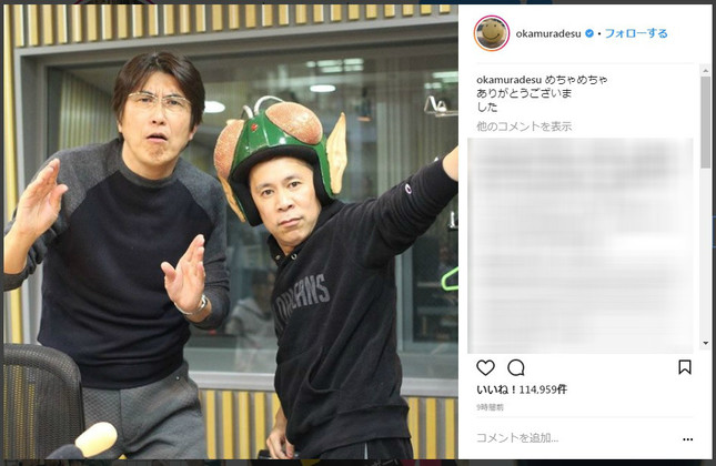 石橋貴明さんと岡村隆史さん(画像は、岡村さんのインスタグラムのスクリーンショット)