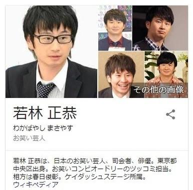 Googleでの検索結果。トップの写真は八木良さん