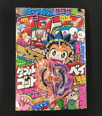 「月刊コロコロコミック」(18年3月号、小学館)
