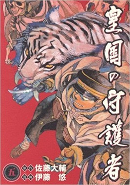 5巻まで漫画が発売された「皇国の守護者」
