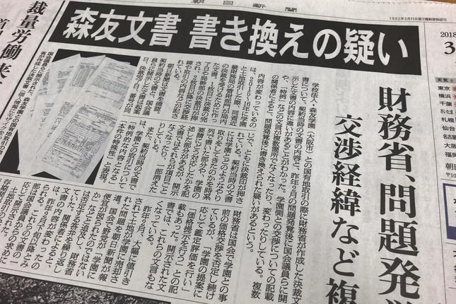 朝日新聞は文書を「確認」したとするにとどまっている