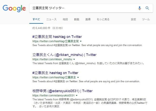 7日時点のGoogle検索結果。立憲民主党の公式ツイッターは引っかからない