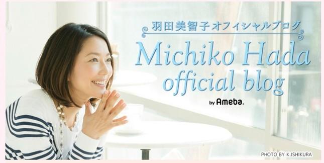 羽田美智子さんのブログから
