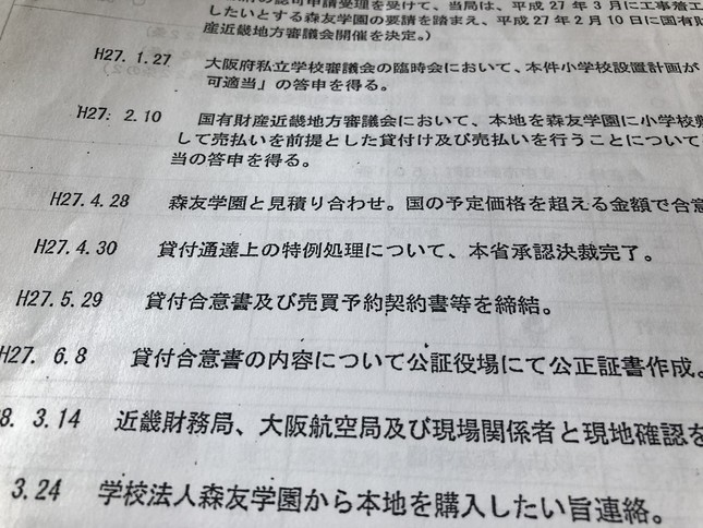 「特例処理」と「本省承認」がキーワード(写真は、売却価格を財務省から国土交通省大阪航空局に通知する文書。すでに国会などに開示されている)