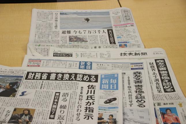 2018年3月11日の新聞各紙。朝日のみが…